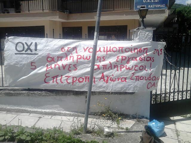 Επιτροπή Αγώνα Σπουδαστών ΕΠΑΣ-ΟΑΕΔ Καστοριάς Όχι στη νομιμοποίηση της απλήρωτης εργασίας!  5 μήνες απλήρωτοι!