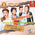 Sunday CD Vol 180 - Khmer Song Entertainment