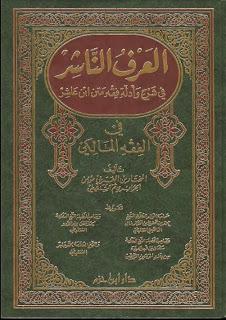 العرف الناشر في شرح وأدلة فقه متن ابن عاشر - المختار بن العربي pdf