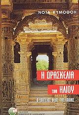 Νότα Κυμοθόη Η Δρασκελιά του Ήλιου ο επίγειος θεός της Ινδίας Λογοτεχνία. Βιβλίο 2002