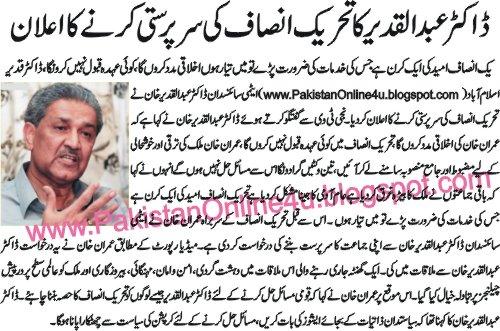 essay on dr abdul qadeer khan in english