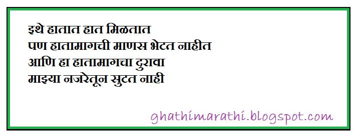 marathi kavita punha me maza12