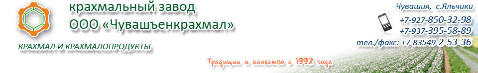 ООО «Агрокрахмалсервис»