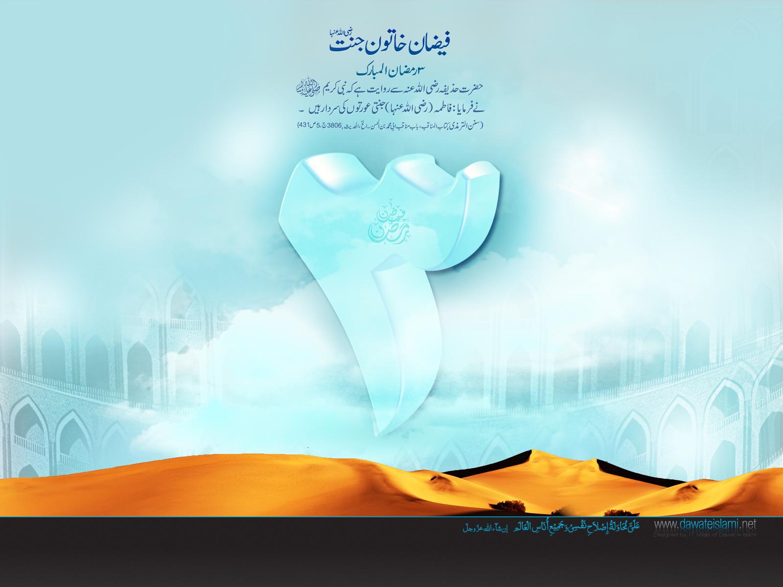 http://4.bp.blogspot.com/-WooniNeQUVg/T_ykdUxNF1I/AAAAAAAAATY/kkLPJZW1zqs/s1600/ramadan+kareem_wallpapers_by_dawateislami_11.jpg