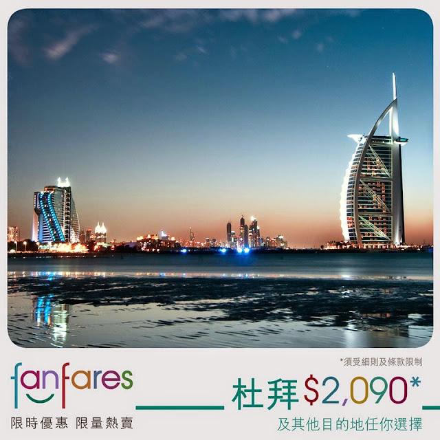 國泰 fanfares 香港飛杜拜 HK$2090 ,連稅HK$2801