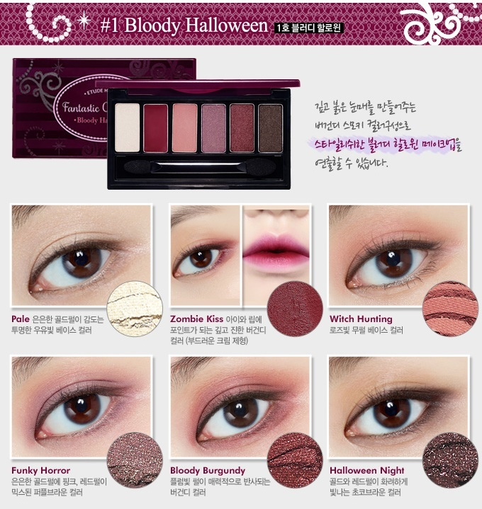 Etude House Fantastic Color Eyes palette 1 - Bloody Halloween swatches