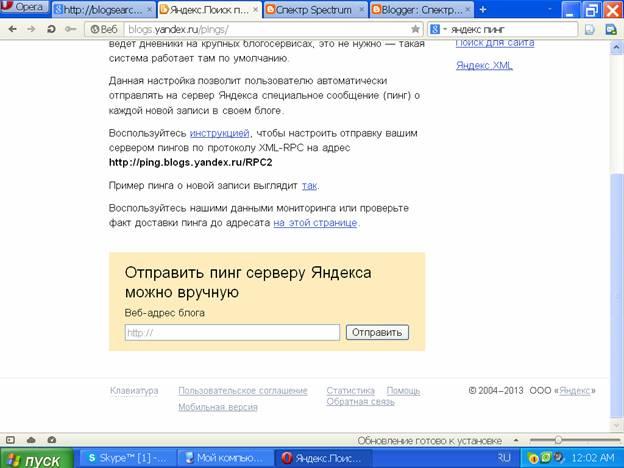 пинг Яндексу ping Yandex
