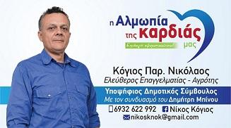 ΚΟΓΙΟΣ ΝΙΚΟΛΑΟΣ