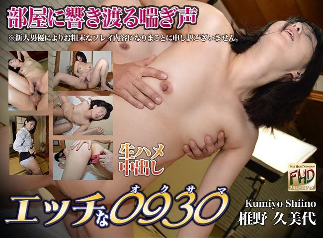 H0930_ori1033_Kumiyo_Shiino Vdkia93s ori1033 Kumiyo Shiino 12140