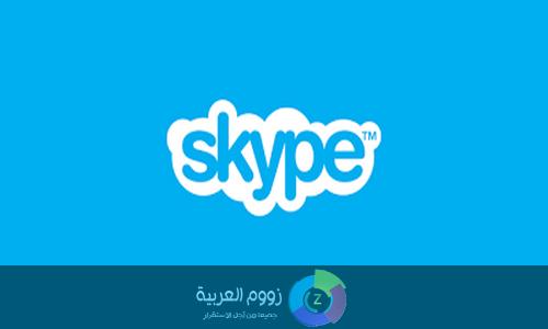 تطبيق سكايب اندرويد Skype for Android