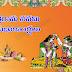 Srirama Navami Greetings | Sri Rama Navami Wallpapers in Telugu