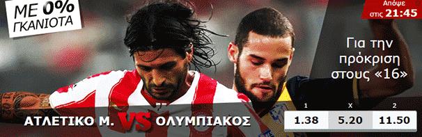 ΑΤΛΕΤΙΚΟ ΜΑΔΡΙΤΗΣ - ΟΛΥΜΠΙΑΚΟΣ - CHAMPIONS LEAGUE