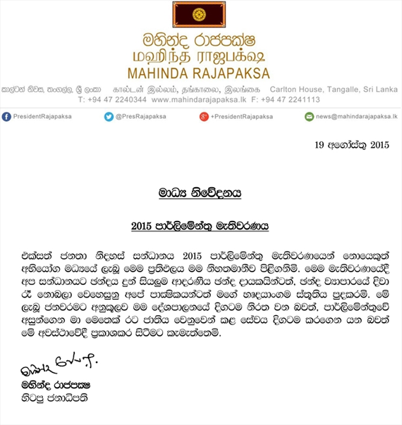 Former President Mahinda Rajapaksa Letter After General Election