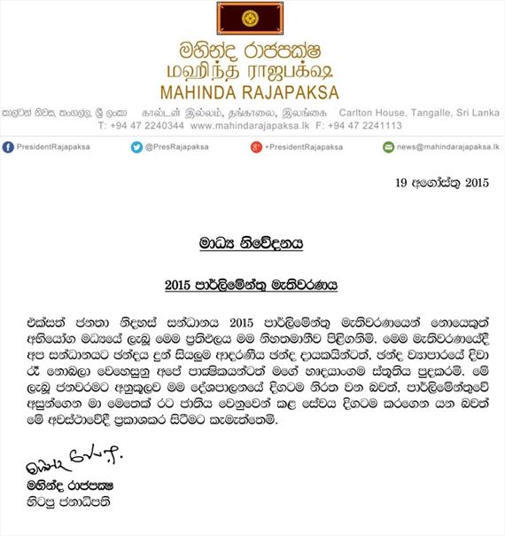 Former President Mahinda Rajapaksa Letter After General Election