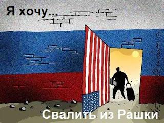 уехать из России
