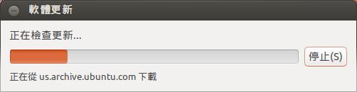 Ubuntu Linux 軟體更新工具