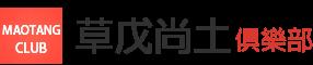 草戊尚土俱樂部