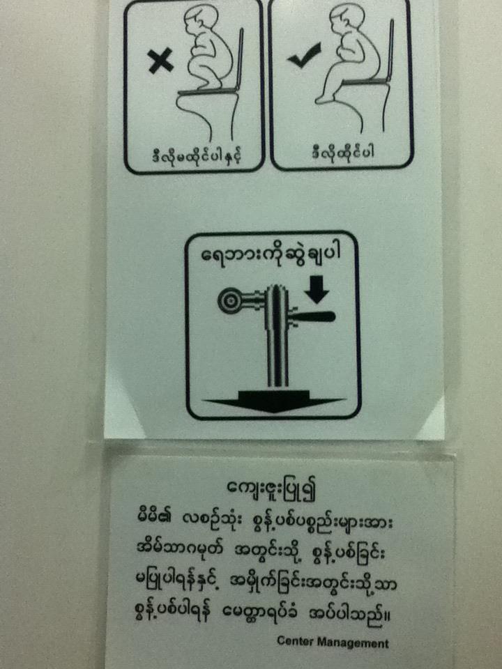 Becky In Burma Toilets