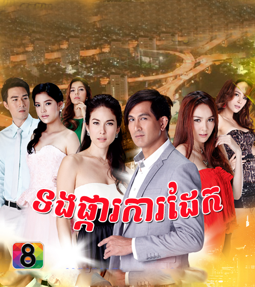 [ Movies ] Tong Pka Roka Dek - Khmer Movies, Thai - Khmer, Series Movies