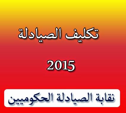 تكليف الصيادلة 2015