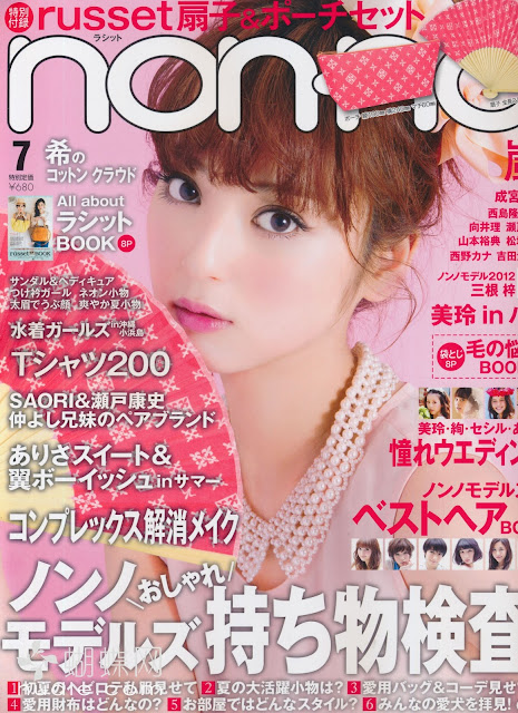 non no magazine scans july 2012