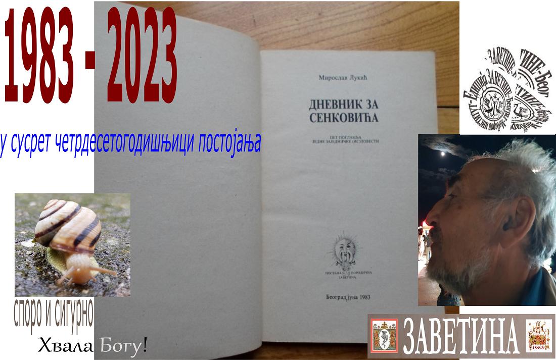 ЧЕТРДЕСЕТ ГОДИНА 1983 - 2023