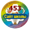 _Сайт ГБОУ № 453