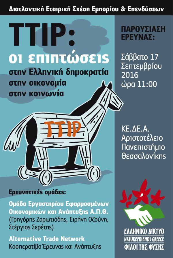 Σάββατο 17 Σεπτ. | Πάμε Θεσσαλονίκη