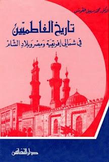 تاريخ الفاطميين في شمالي إفريقية ومصر وبلاد الشام - محمد سهيل طقوش