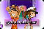 لعبة مغامرة بابا لوي العاب فلاش