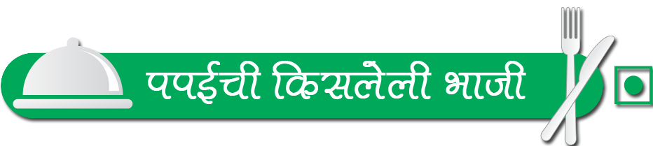18 Papayeechi Kisleli Bhaji
