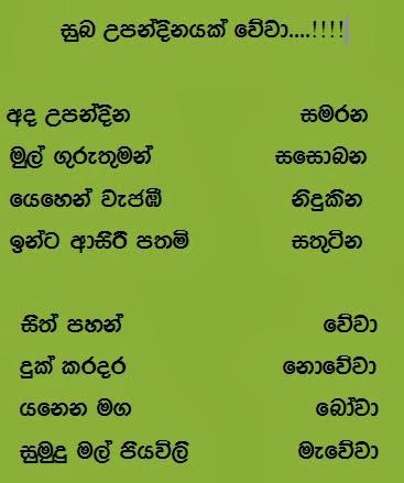 Sri Lankan School Muscat Happy Birthday Sir Happy Birthday Wishes To Principal