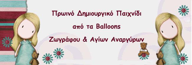 Δημιουργική απασχόληση από τα Balloons