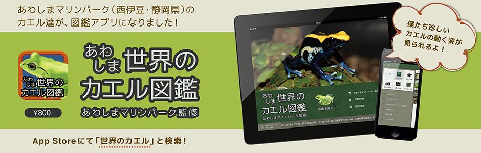 iPhone・iPad用図鑑アプリ「あわしま世界のカエル図鑑」公式サポートサイト
