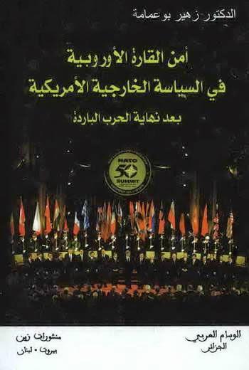 أمن القارة الأوربية في السياسة الخارجية الأمريكية بعد نهاية الحرب الباردة - زهير بو عمامة pdf