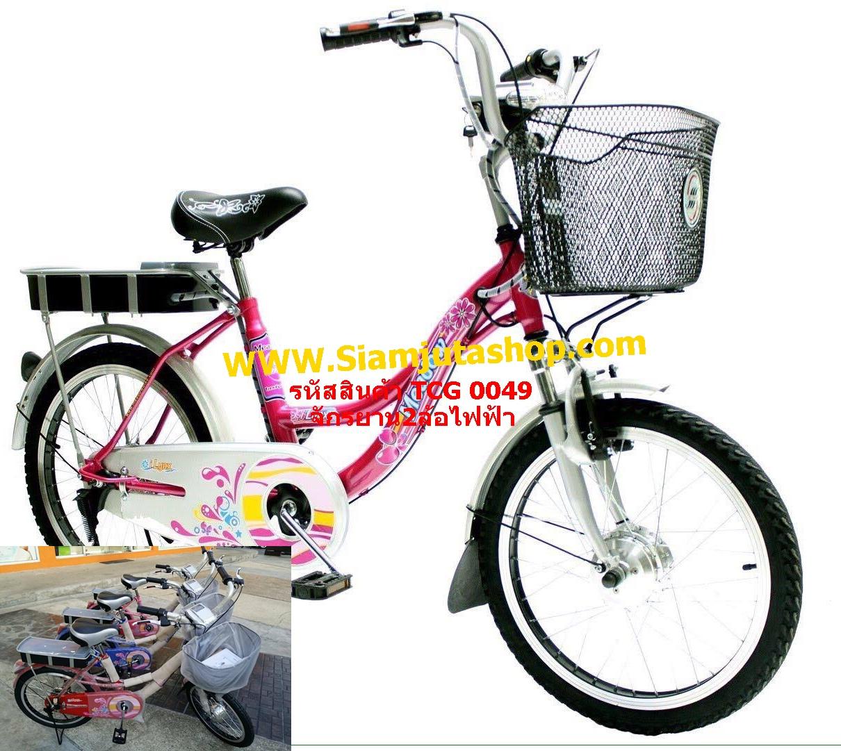 จักรยาน2ล้อ ไฟฟ้า