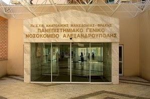 Στη Θεσσαλονίκη για ακτινοθεραπεία καρκινοπαθείς της Θράκης!