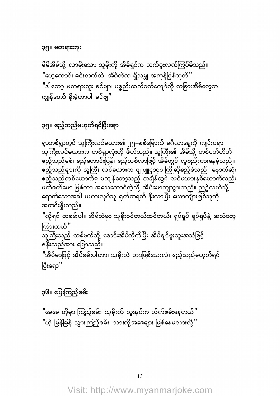 Not Fair, myanmar jokes