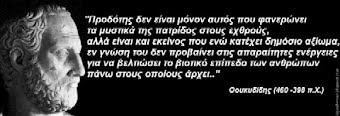 Θουκυδίδης 460 - 398 π.Χ.