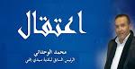 هل فتح المخزن (( النظام العتيق )) باباجديدا ضد معارضه والدي سيكون من الصعب إغلاقه حسب المتتبعين للش
