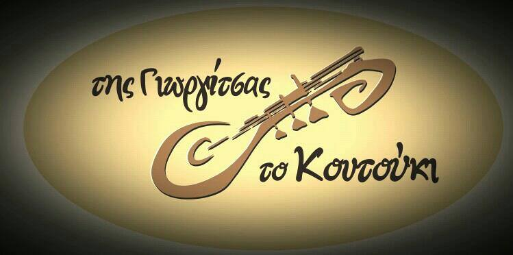 Georgia's Koutouki