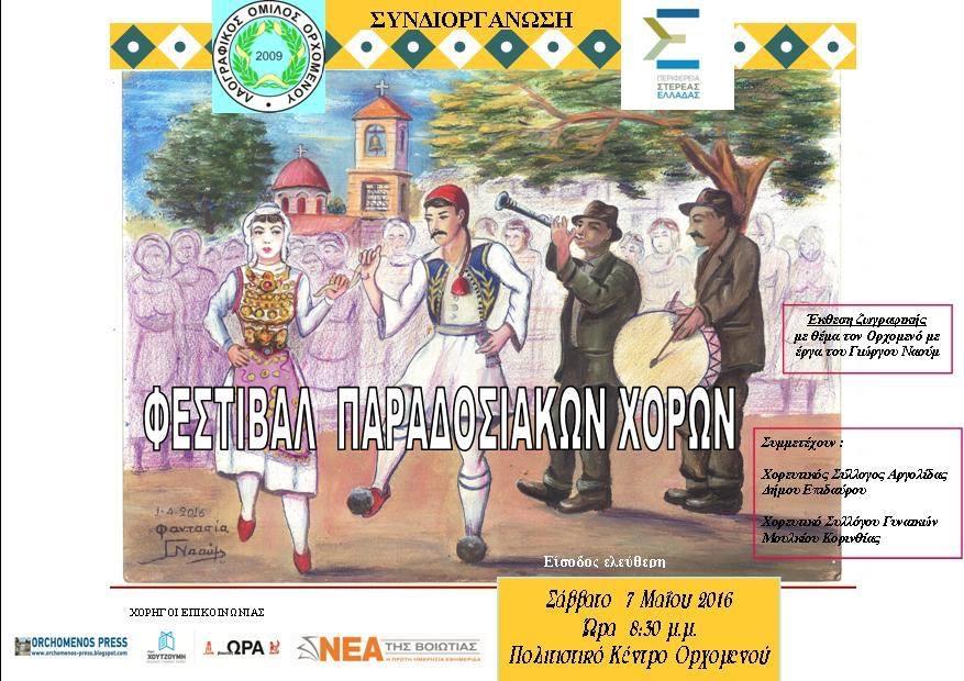 Φεστιβάλ Παραδοσιακών Χορών  διοργανώνουν  ο Λ.Ο.Ορχομενού και η Π.Ε.Βοιωτίας