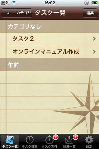 設定 IMG_0331