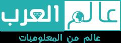 عالم العرب | جديد المواضيع ، الحلقات و الأخبار التقنية