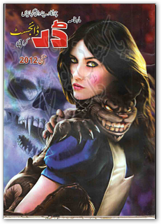 Darr Digest May 2012 Free Download