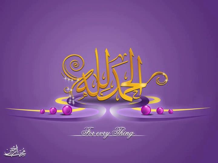 Alhamdulillah image - ~*~ Polling for Islamic Comp Dec 2013 ~*~