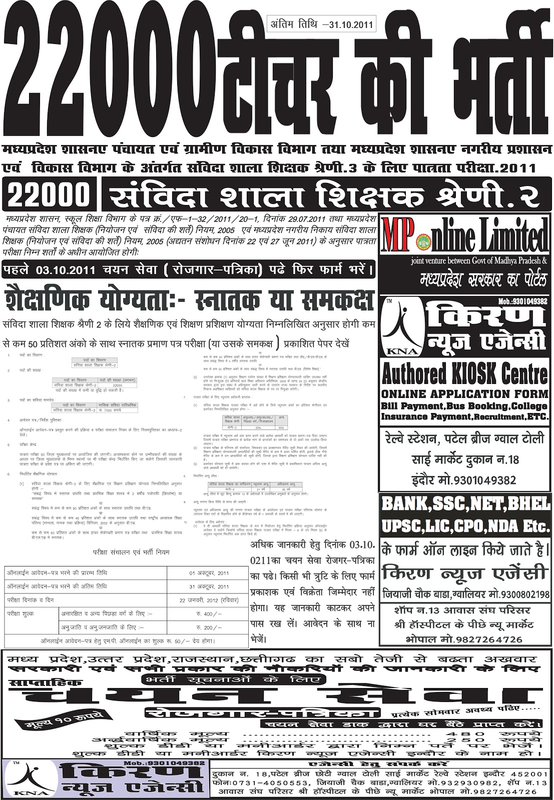 Home » 22000 Jobs Rajasthan Police