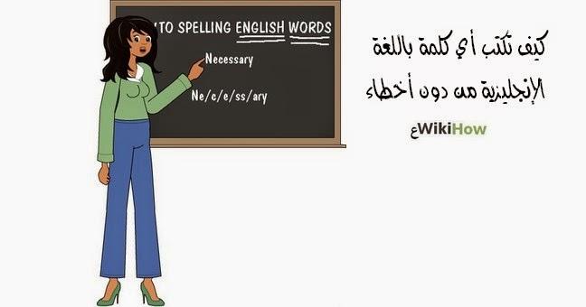 تعلم اللغة الانجليزية، تقنيات تعلم اللغة الانجليزية، طرق لتعلم اللغة النجليزية