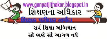શિક્ષક પરીવર ગુજરાત