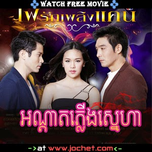Antat Phleung Sneha-[02Ep] Continued